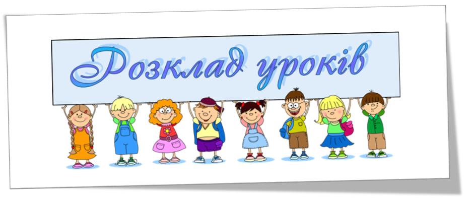 Маріупольська спеціалізована школа І-ІІІ ступенів № 42 - Розклад ...